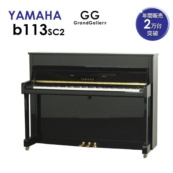 新品アップライトピアノ YAMAHA(ヤマハ)b113SC2