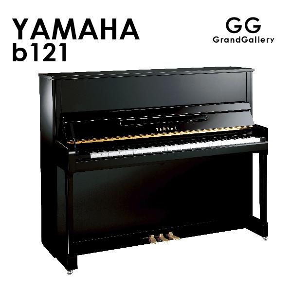 新品アップライトピアノ YAMAHA(ヤマハ)b121