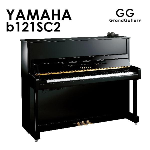 新品アップライトピアノ YAMAHA(ヤマハ)b121SC2