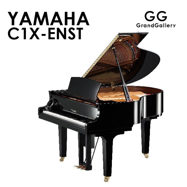 【納期ご確認ください】 新品グランドピアノ YAMAHA(ヤマハ)C1X-ENST