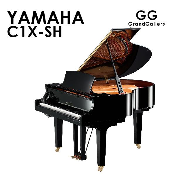新品グランドピアノ YAMAHA(ヤマハ)C1X-SH