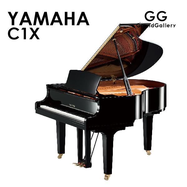 新品グランドピアノ YAMAHA(ヤマハ)C1X