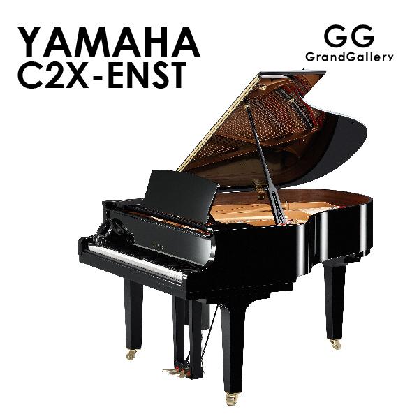 【納期ご確認ください】 新品グランドピアノ YAMAHA(ヤマハ)C2X-ENST
