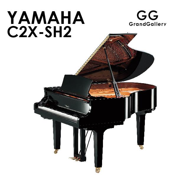 新品グランドピアノ YAMAHA(ヤマハ)C2X-SH2