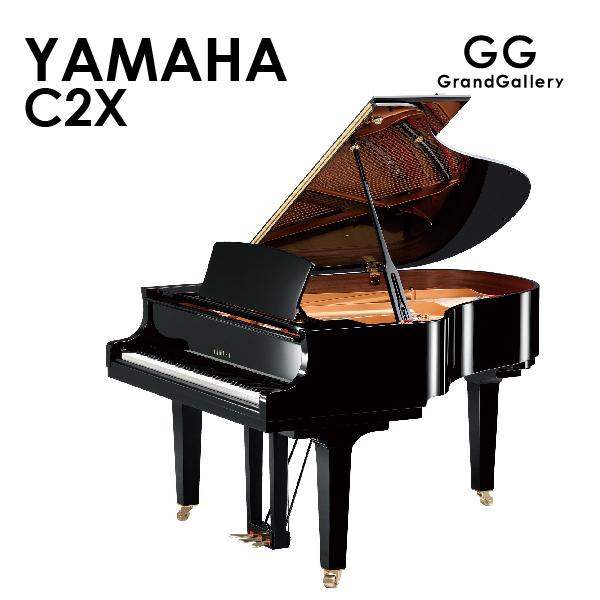 新品グランドピアノ YAMAHA(ヤマハ)C2X