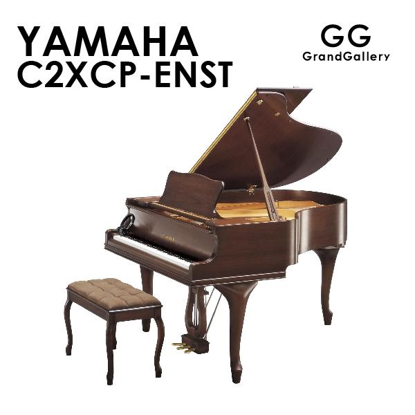 【納期ご確認ください】 新品グランドピアノ YAMAHA(ヤマハ)C2XCP-ENST