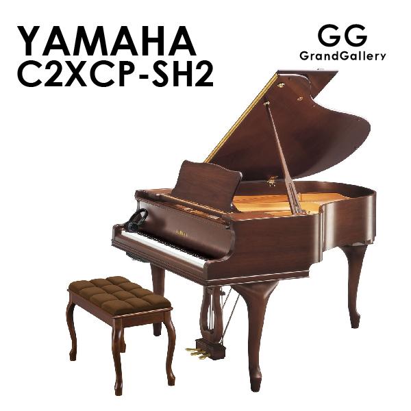 新品グランドピアノ YAMAHA(ヤマハ)C2XCP-SH2