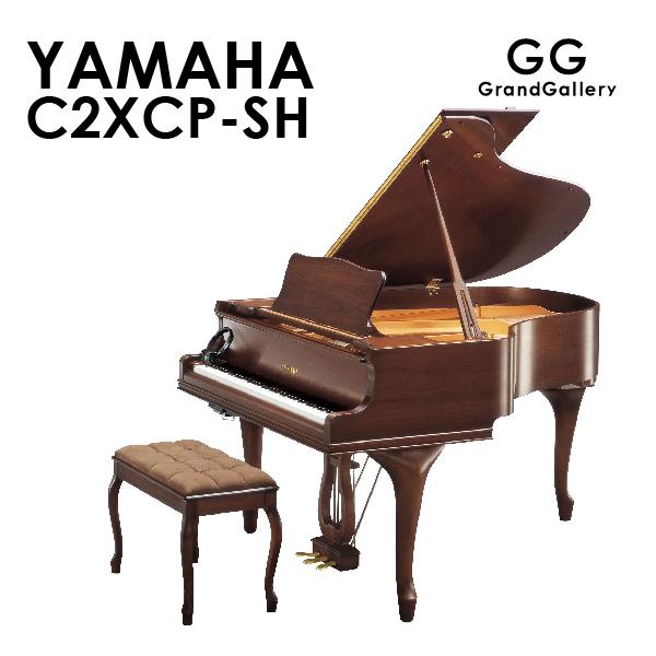 新品グランドピアノ YAMAHA(ヤマハ)C2XCP-SH