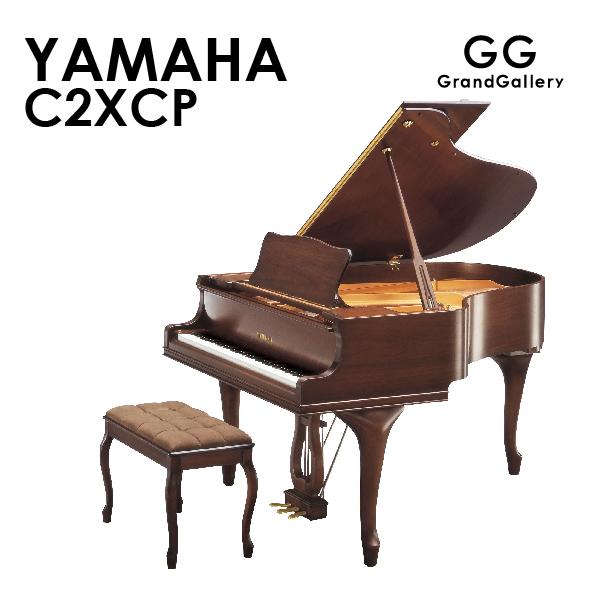新品グランドピアノ YAMAHA(ヤマハ)C2XCP