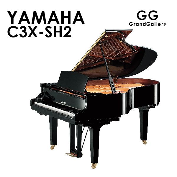 新品グランドピアノ YAMAHA(ヤマハ)C3X-SH2