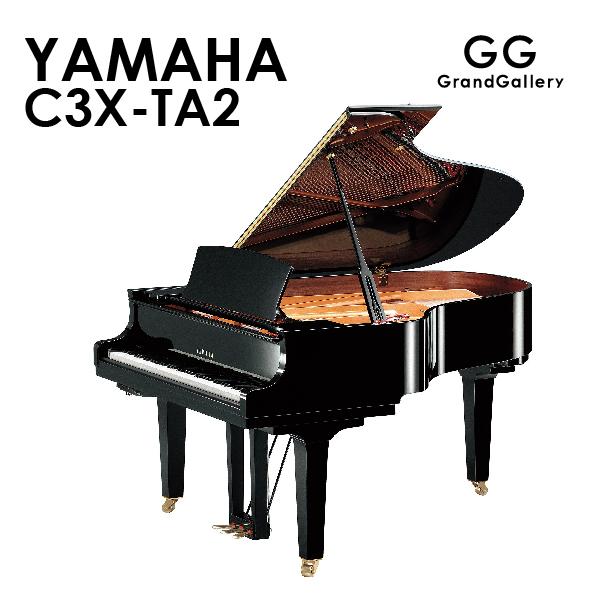 新品グランドピアノ YAMAHA(ヤマハ)C3X-TA2