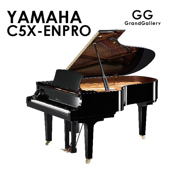 新品グランドピアノ YAMAHA(ヤマハ)C5X-ENPRO