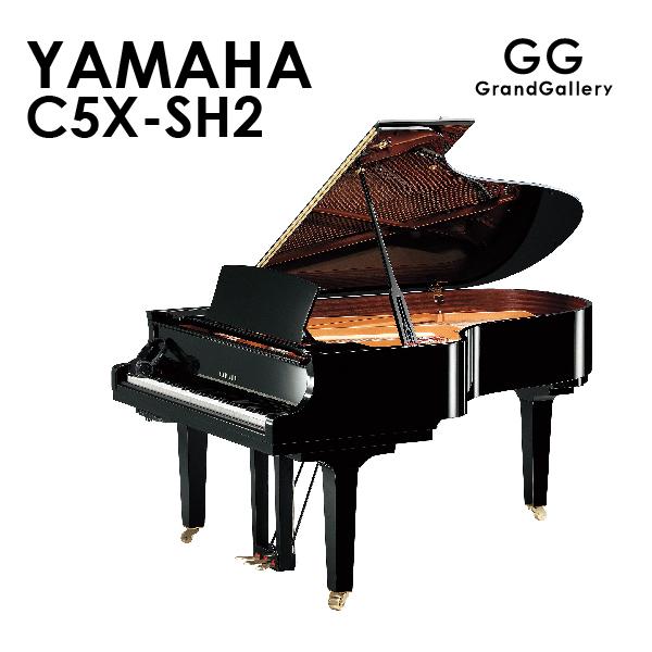 新品グランドピアノ YAMAHA(ヤマハ)C5X-SH2