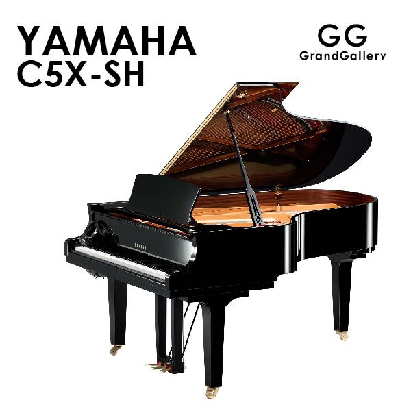 新品グランドピアノ YAMAHA(ヤマハ)C5X-SH