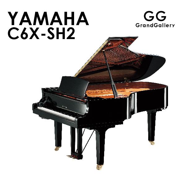 新品グランドピアノ YAMAHA(ヤマハ)C6X-SH2