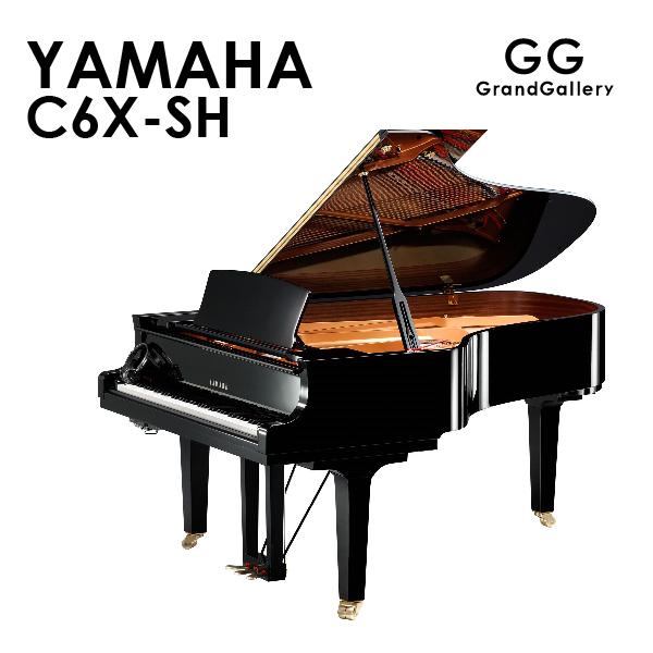 新品グランドピアノ YAMAHA(ヤマハ)C6X-SH
