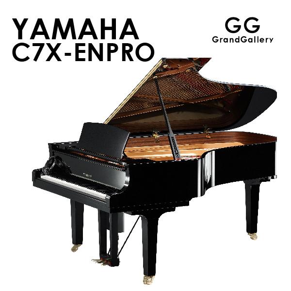 【納期ご確認ください】 新品グランドピアノ YAMAHA(ヤマハ)C7X-ENPRO