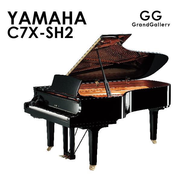 新品グランドピアノ YAMAHA(ヤマハ)C7X-SH2