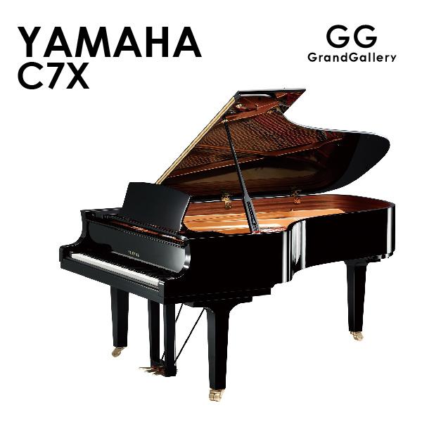 新品グランドピアノ YAMAHA(ヤマハ)C7X