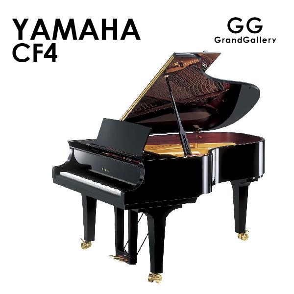 新品グランドピアノ YAMAHA(ヤマハ)CF4