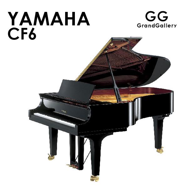 新品グランドピアノ YAMAHA(ヤマハ)CF6