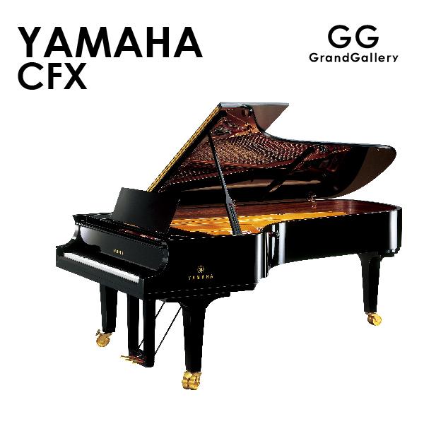 新品グランドピアノ YAMAHA(ヤマハ)CFX