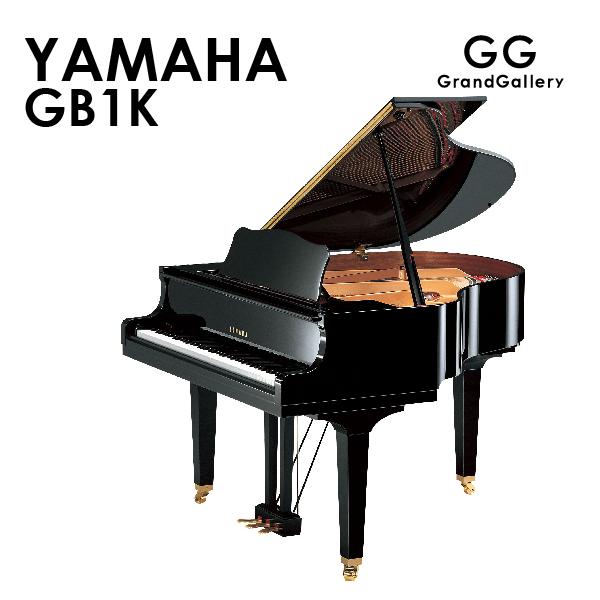 新品グランドピアノ YAMAHA(ヤマハ)GB1K