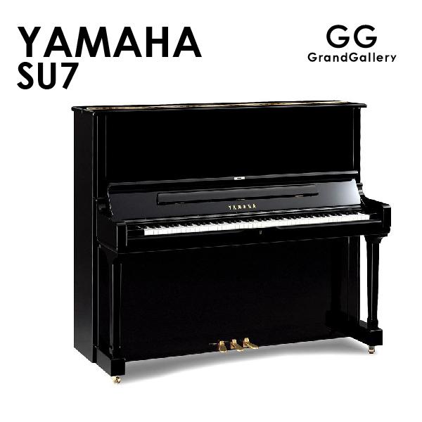 新品アップライトピアノ YAMAHA(ヤマハ)SU7