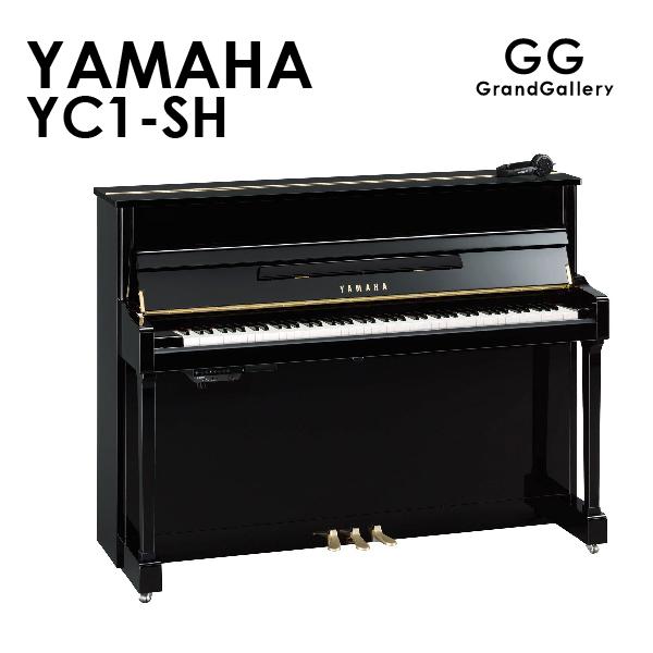 新品アップライトピアノ YAMAHA(ヤマハ)YC1SH