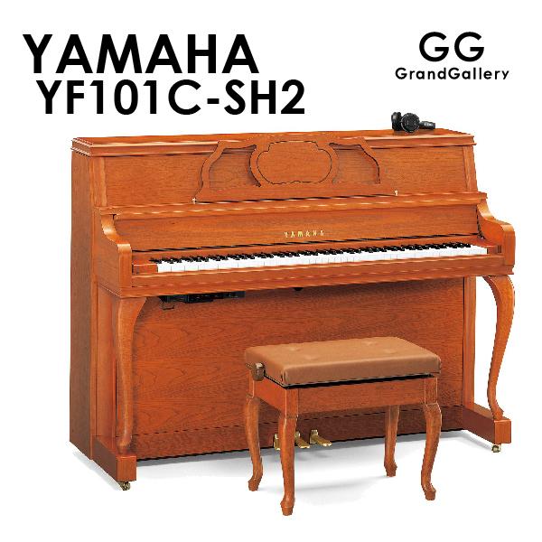 新品アップライトピアノ YAMAHA(ヤマハ)YF101C-SH2