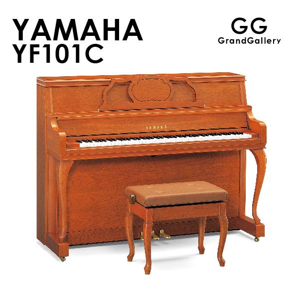 新品アップライトピアノ YAMAHA(ヤマハ)YF101C