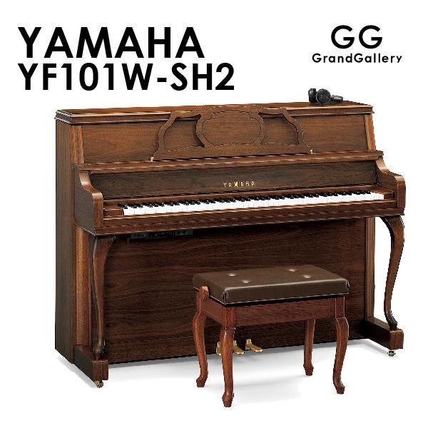 新品アップライトピアノ YAMAHA(ヤマハ)YF101W-SH2