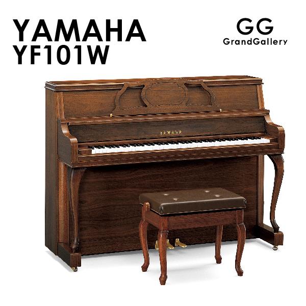 新品アップライトピアノ YAMAHA(ヤマハ)YF101W