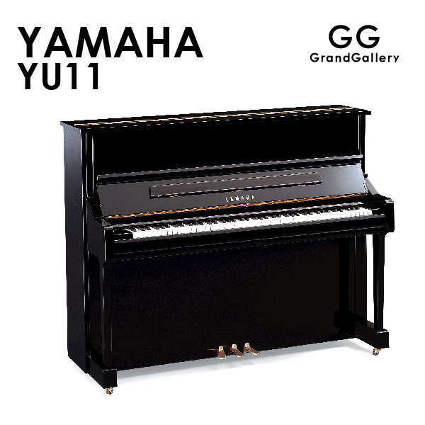 新品アップライトピアノ YAMAHA(ヤマハ)YU11