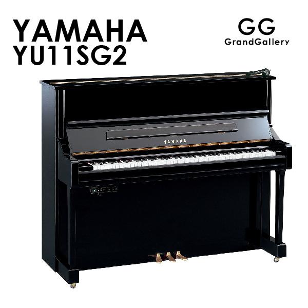 新品アップライトピアノ YAMAHA(ヤマハ)YU11SG2