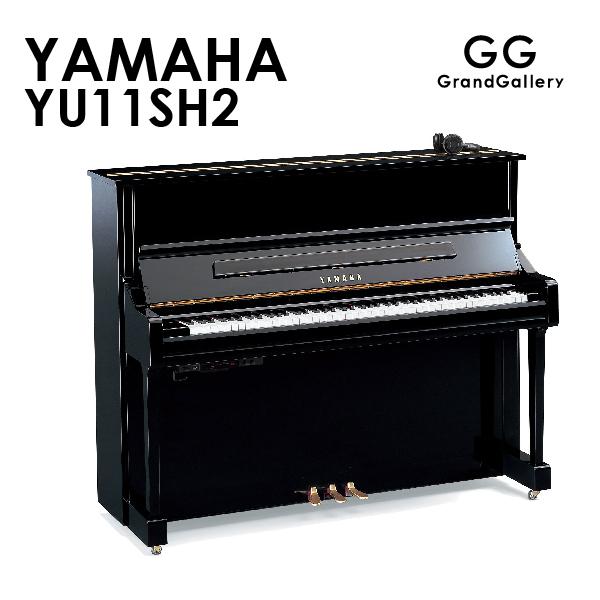 新品アップライトピアノ YAMAHA(ヤマハ)YU11SH2