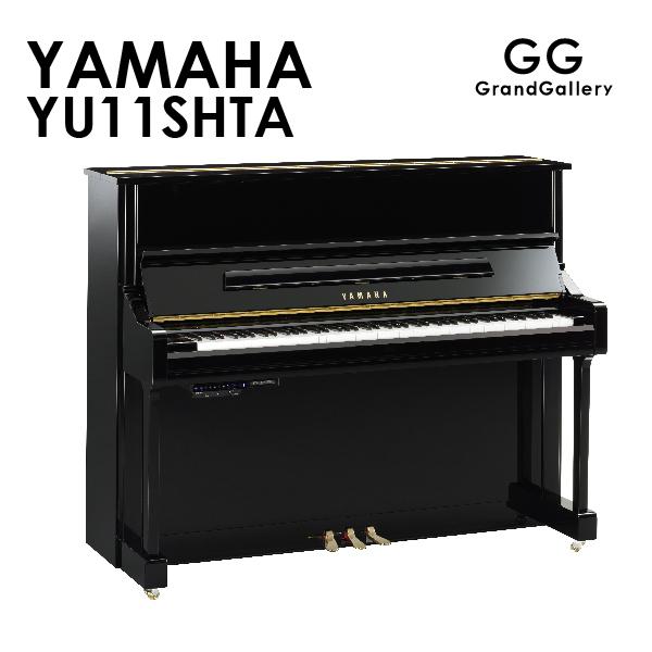 新品アップライトピアノ YAMAHA(ヤマハ)YU11SHTA