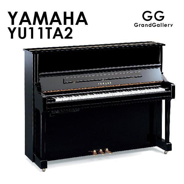 新品アップライトピアノ YAMAHA(ヤマハ)YU11TA2