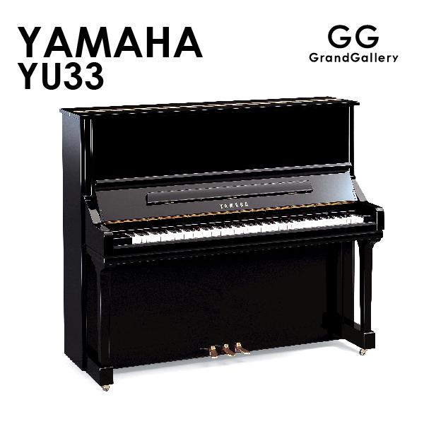 新品アップライトピアノ YAMAHA(ヤマハ)YU33