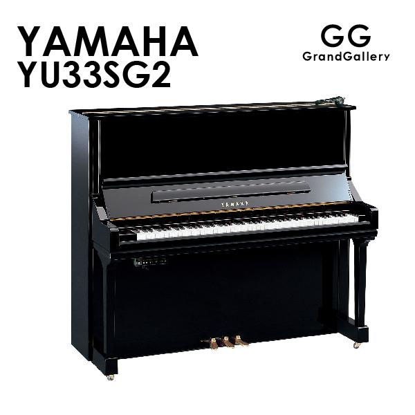 新品アップライトピアノ YAMAHA(ヤマハ)YU33SG2