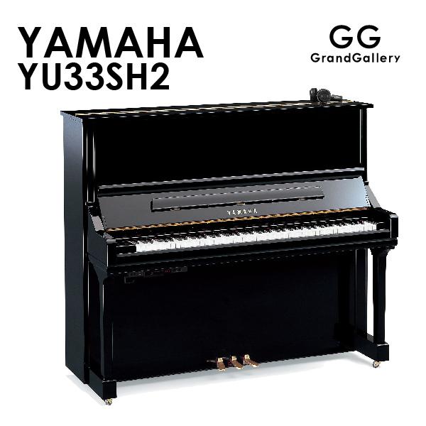 新品アップライトピアノ YAMAHA(ヤマハ)YU33SH2