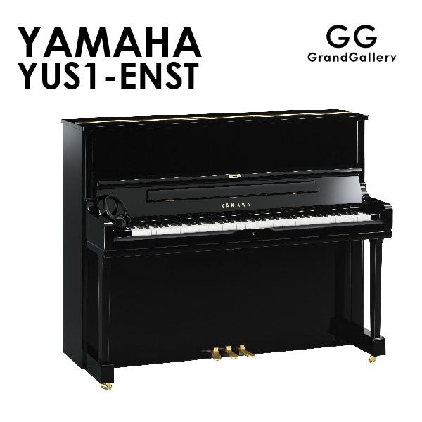 【納期ご確認ください】 新品アップライトピアノ YAMAHA(ヤマハ)YUS1ENST