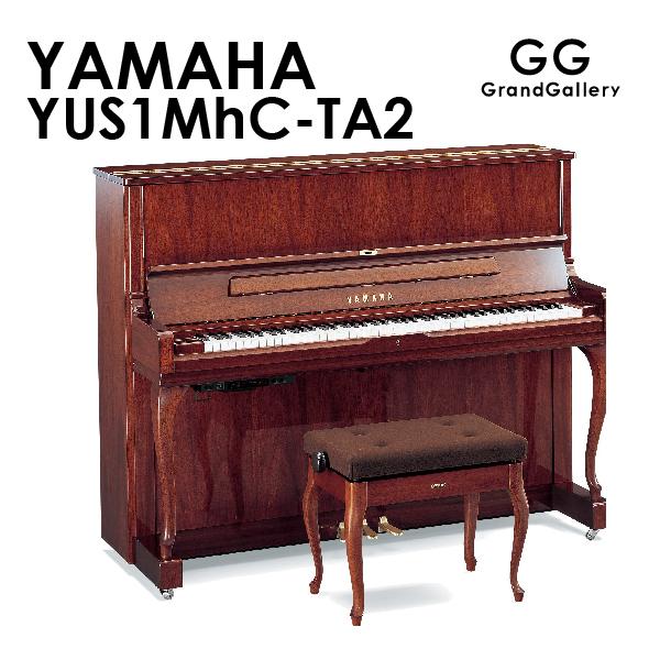 新品アップライトピアノ YAMAHA(ヤマハ)YUS1MhC-TA2