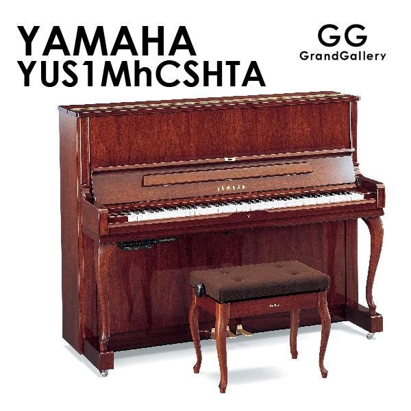 新品アップライトピアノ YAMAHA(ヤマハ)YUS1MhCSHTA