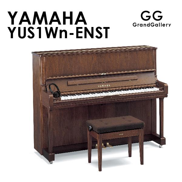 新品アップライトピアノ YAMAHA(ヤマハ)YUS1Wn-ENST