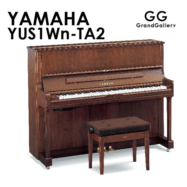 新品アップライトピアノ YAMAHA(ヤマハ)YUS1Wn-TA2