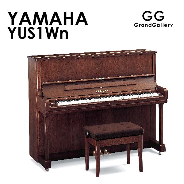 新品アップライトピアノ YAMAHA(ヤマハ)YUS1Wn