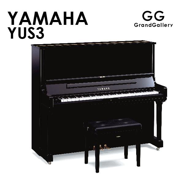 新品アップライトピアノ YAMAHA(ヤマハ)YUS3
