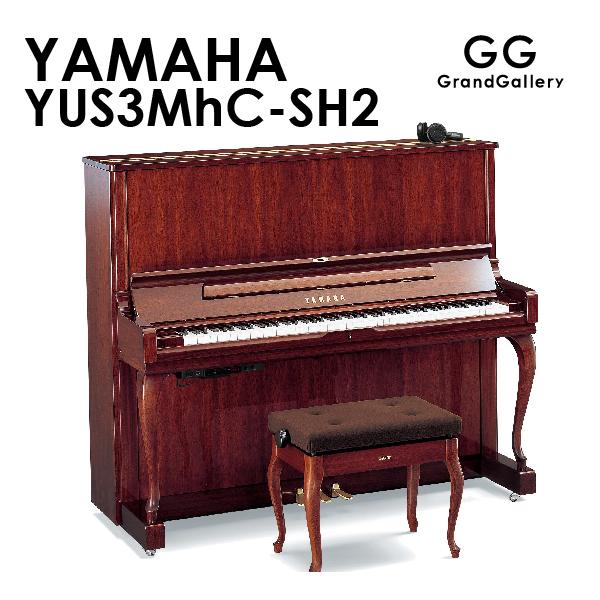新品アップライトピアノ YAMAHA(ヤマハ)YUS3MhC-SH2