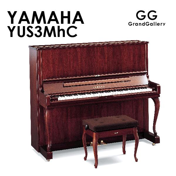 新品アップライトピアノ YAMAHA(ヤマハ)YUS3MhC